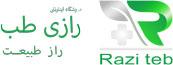 فروشگاه اینترنتی رازی طب-فروش آنلاین محصولات درمانی طب سنتی
